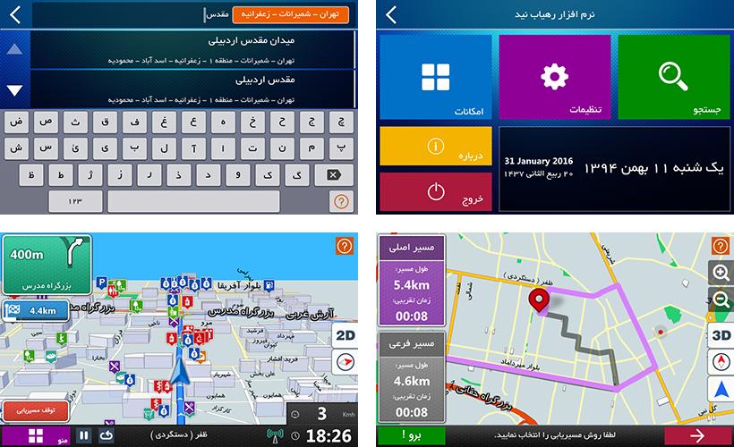 رهیاب ( نویگیشن ) سه بعدی نید - پیشرفته ترین نرم افزار رهیابی در ایران